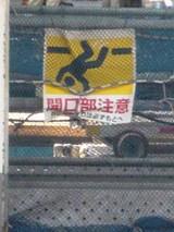 新宿駅ホーム・開口部2