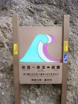 江ノ島、津波注意