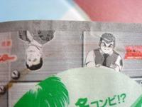 太田さんとひろみちゃん