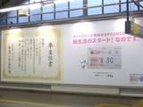 pasmoの広告、渋谷東横線