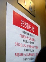 北海道物産展、時間