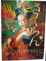 神戸で通りかかった映画館にて激写。さくらんポスター
