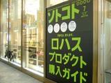 ソトコト有楽町阪急