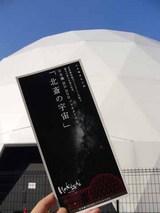 日本橋プラネタリウム