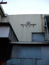 工場外観。中ではウンバルンバが踊っています。