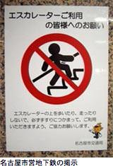 esca歩行禁止