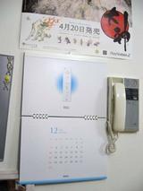 nintendoカレンダー12月