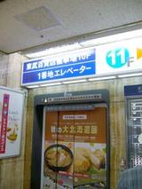 東武催事場EV、アップ