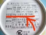 六花亭、かの(はまなし型で6枚)