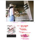 スズキショウコ公式サイト2007aug