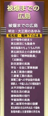 被爆までの広島、昭和