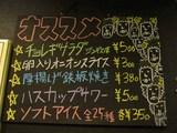 池袋ジンギス・ひつじ看板