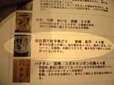 米吉・紅芋焼酎サイコー!!