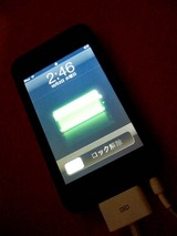 ipodtouch、フル充電