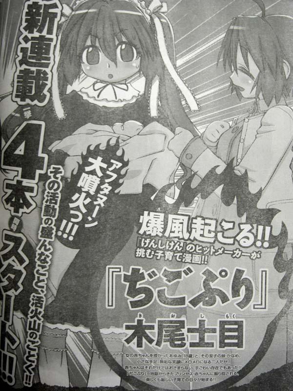 モーニングの広告ページに載ってました。 タイトルは『ぢごぷり』。 アオリには【『げんしけん』のヒットメーカーが挑む子育て漫画!!】とあります。ほほう。