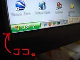 win vs mac/スタートボタンの下のスキマ