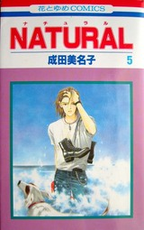 NATURAL5巻