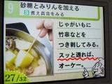 DSお料理ナビ-スッ