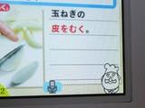 DSお料理ナビ1