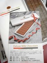 チョコレート工業のチョコレート、ハガキ