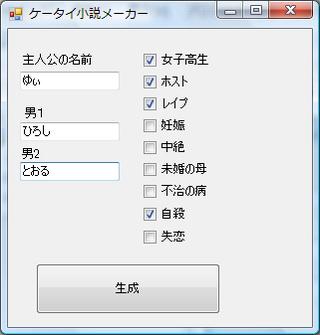 ケイタイ小説生成ツール