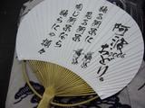 高円寺阿波踊り/うちわ裏