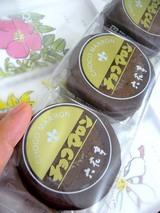 六花亭チョコマロン